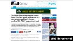 Публикация в «Daily Mail» до корректировки