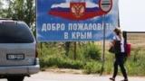 Административная граница с Крымом, иллюстрационное фото