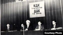 I Съезд ДДК. 9 февраля 1991 года.