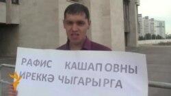 Чаллыда Рәфис Кашаповны яклау пикеты