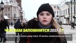 Чем казанцам запомнится 2017 год?