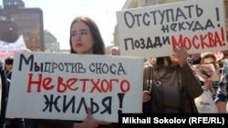 Мітинг проти реновації у Москві, 14 червня 2017