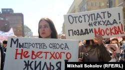 Участники протеста против проекта реновации жилья в Москве. 14 мая 2017 года.