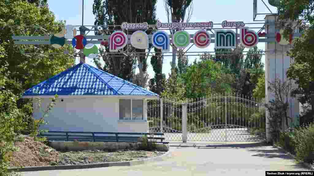 Дитячий оздоровчий табір «Радість» після карантину поки що не відновив роботу