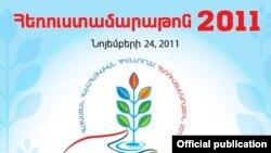 «Հեռուստամարաթոն - 2011»-ի լոգոն