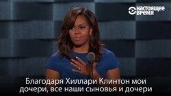 Эмоциональная Мишель Обама - о том, почему Хиллари Клинтон лучший президент для США
