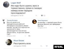 Реакция соцсетей на прайд 2017 г.