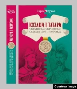 Книга Тараса Чухлиба «Казаки и татары. Украино-крымские союзы 1500-1700-х годов»