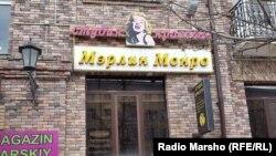 "Нохчийчоь --Зударийн салон ""Мерилин Монро"", Соьлж-ГIала,10 Заз2015"