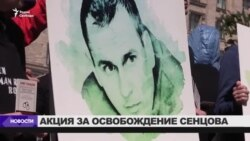 """Акция в поддержку Сенцова: """"Пора отпускать"""""""