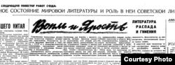 """""""Литературная газета"""", 1933, 11 сентября"""
