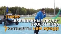 Казан егете 54 килога ябыгып Русия каналында җиңү яулады