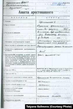 Анкета арестованного Герасима Черепенько