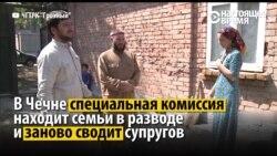 """""""Под прицелом навязывают, вот тебе жена, живи с ней"""": как в Чечне принудительно воссоединяют семьи"""