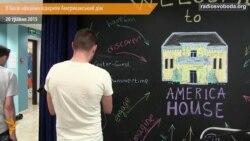 У Києві відкрили сучасний центр американської культури – Американський дім