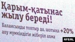 Қала көшесіндегі байланыс қызметінің жарнамасы. Қостанай, 6 тамыз 2009 жыл.