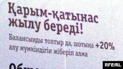 Вывеска написана на казахском языке с орфографическими и смыcловыми ошибками. Костанай, 6 августа 2009 года.