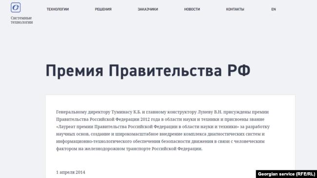 ცნობა რუსეთის ფედარაციის ჯილდოს შესახებ. გამოქვეყნებულია კომპანიის ვებზე.