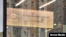 Kazan mall үзәгендә элмә такта
