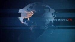 «Ազատություն» TV-ի լրատվական կենտրոն, 26-ը նոյեմբերի , 2019թ