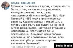 """""""Вконтакте""""дагы мыскыллау сүзләре"""