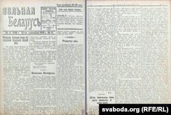 «Вольная Беларусь», 1918