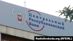 Угруповання «ДНР» створило так званий «центральний республіканський банк»