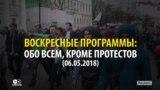 """Как российское телевидение рассказывало о протестах """"Он вам не царь"""""""