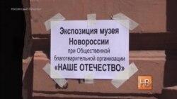 В Санкт-Петербурге открылся Музей Новороссии