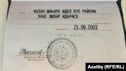 Татарча кушымталы паспорт
