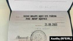 В татарском вкладыше нет номера и серии паспорта