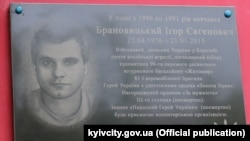 Пам'ятний знак відкрили 7 травня на будівлі Києво-Печерського ліцею № 171 «Лідер», в якому навчався Брановицький