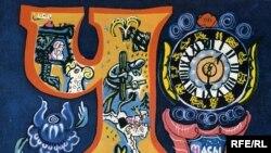 Буква «Ч» из «Сказочной азбуки» Татьяны Мавриной, 1969 год