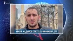 Видеоновости Кавказа 29 марта