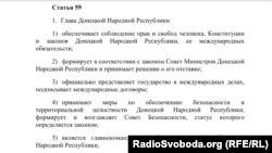 «Конституция» группировки «ДНР»