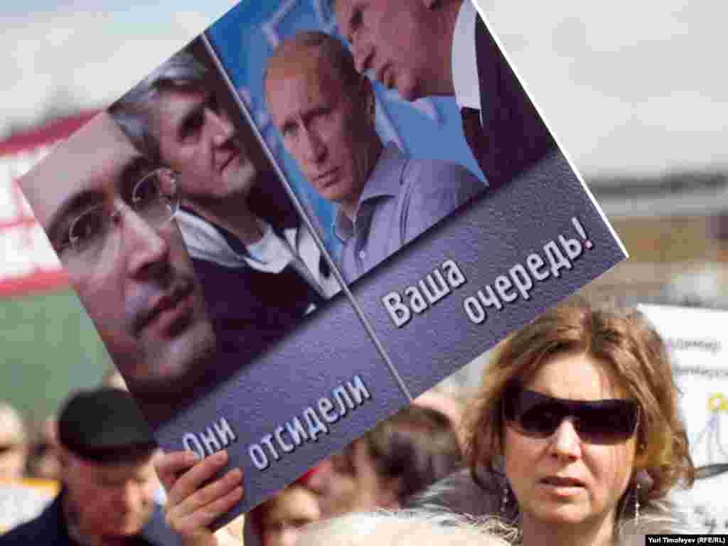 Акция в поддержку Михаила Ходорковского, апрель 2011 года