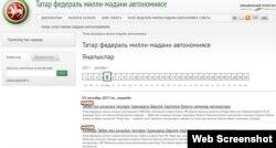 Мохтарият сайтының татарча хәбәрләр бите