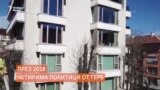 Скандалът с апартаментите на властта в 1 минута
