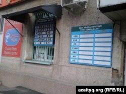 У пункта обмена валют в Шымкенте. 21 декабря 2014 года.