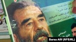 Книга о Саддаме Хусейне.