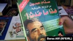 كتاب عن مذكرات صدام حسين في مكتبة بعمّان
