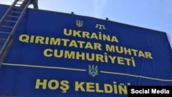Учасники кримського Майдану на в'їзді до Криму встановили білборд «Україна. Кримськотатарська автономна республіка. Ласкаво просимо!», 2 жовтня 2015 року