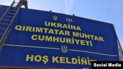 Білборд на в'їзді до Криму