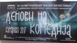 """Театарски фестивал """"Денови на комедијата"""" во Куманово."""