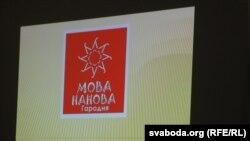 Эмблема гарадзенскіх курсаў «Мова Нанова».