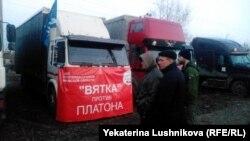 Протест дальнобойщиков (Киров)
