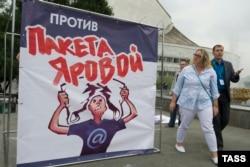 """Пикет против """"пакета Яровой"""", Новосибирск, 26 июля 2016 года"""