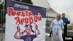 """Акция против """"пакета Яровой"""" в Новосибирске"""