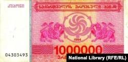1000000 კუპონი.1994 წ. საქართველოს ეროვნული ბანკი