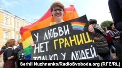 «КиевПрайд-2017», 18 июня 2017 года